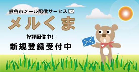 熊谷市メール配信サービス「メルくま」をご利用ください