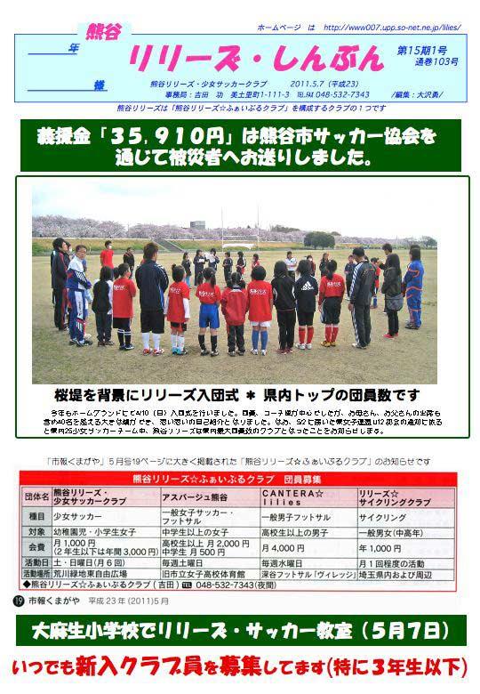 熊谷リリーズ☆少女サッカークラブ リリーズ新聞5月号