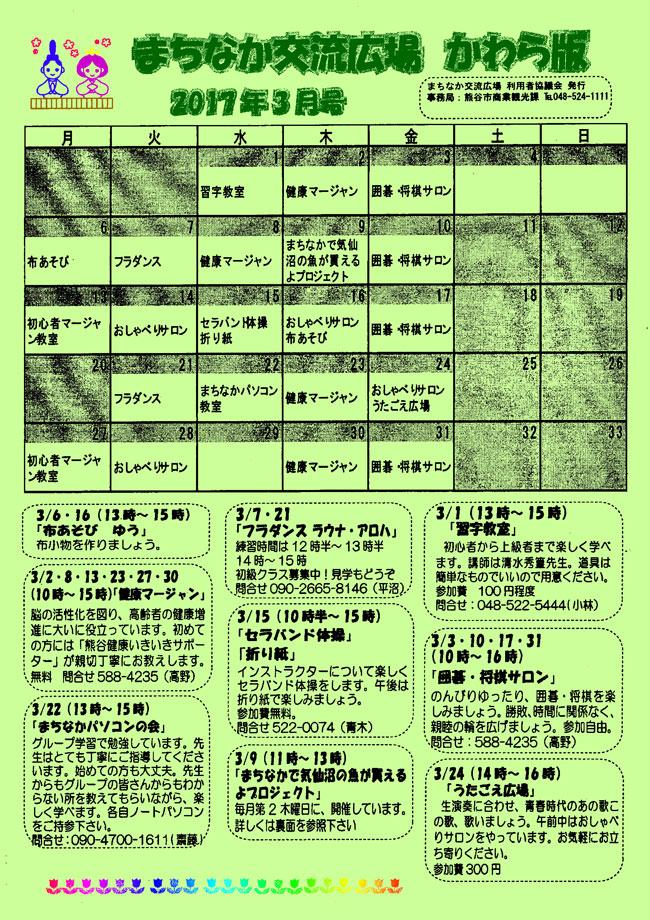 まちなか交流広場 かわら版3月