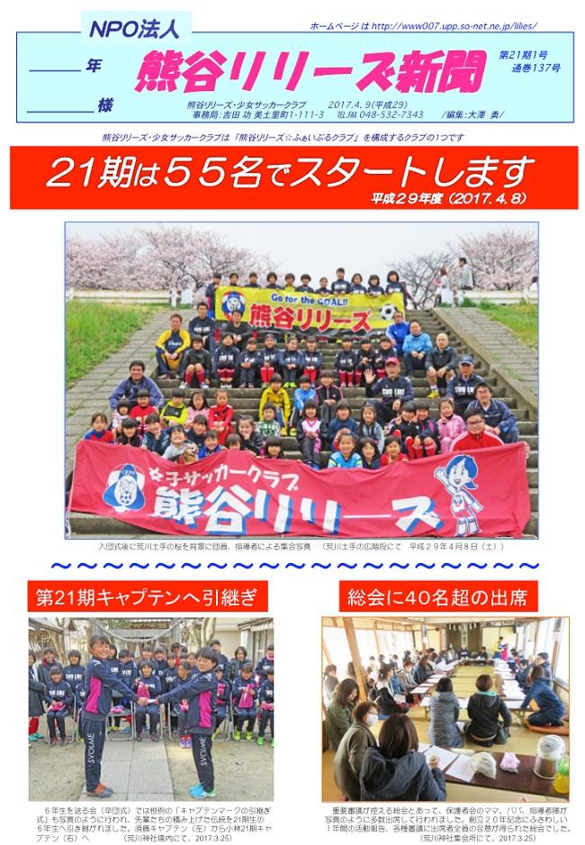 熊谷リリーズ新聞4月9日号(第21期1号)