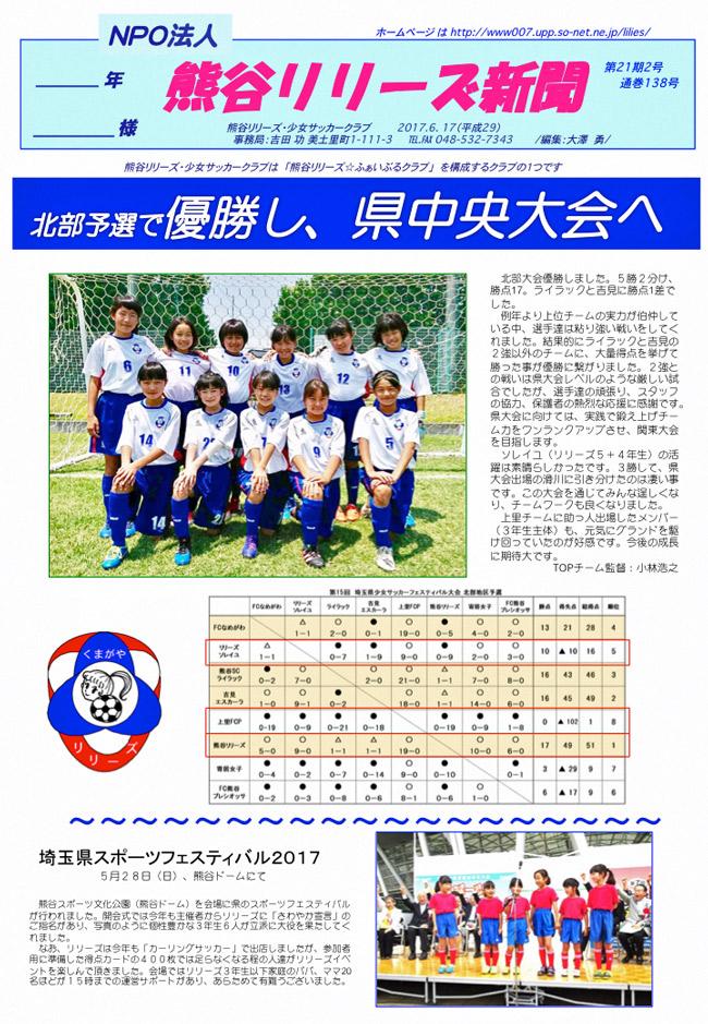熊谷リリーズ新聞6月17日号(第21期2号)