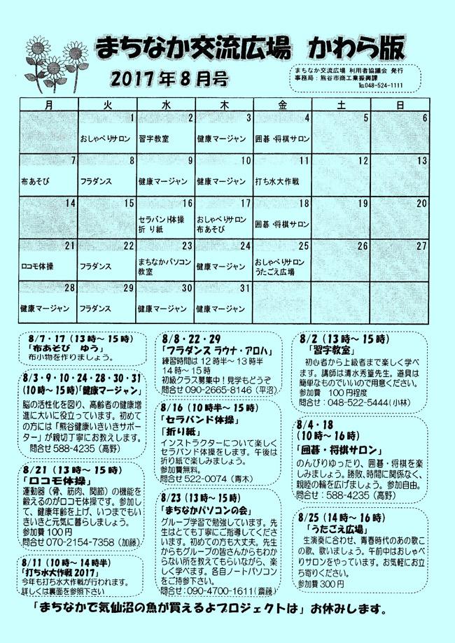 まちなか交流広場 かわら版8月