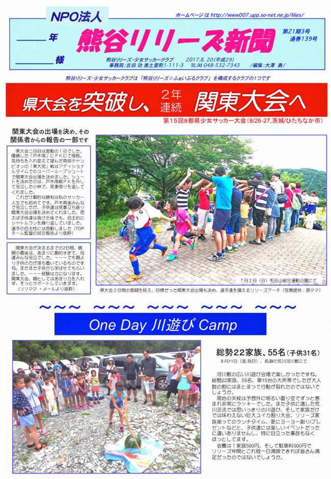 熊谷リリーズ新聞8月20日号(第21期3号)
