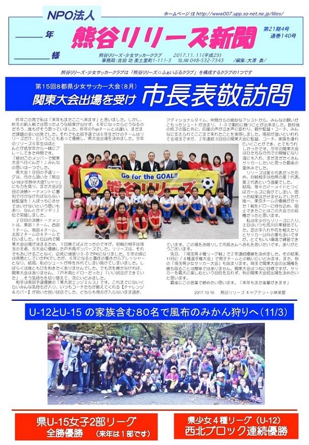 熊谷リリーズ新聞11月11日号(第21期4号)