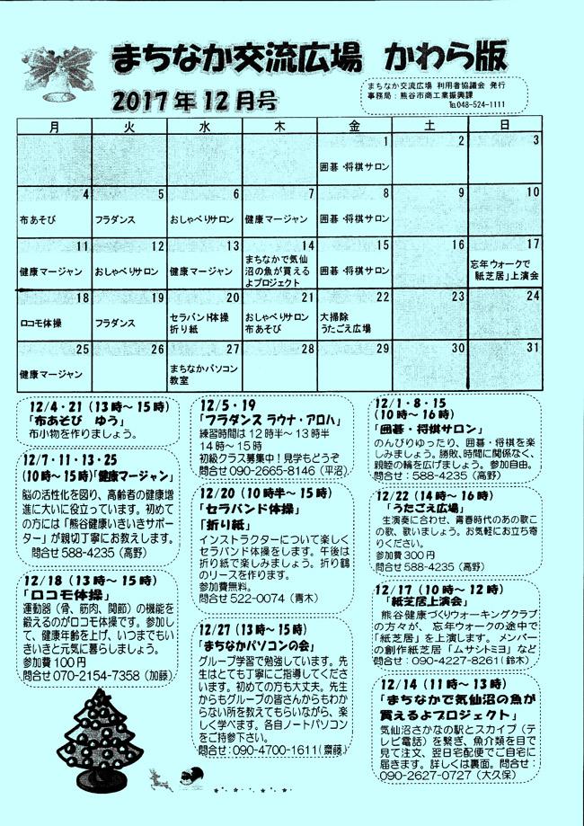 まちなか交流広場 かわら版12月