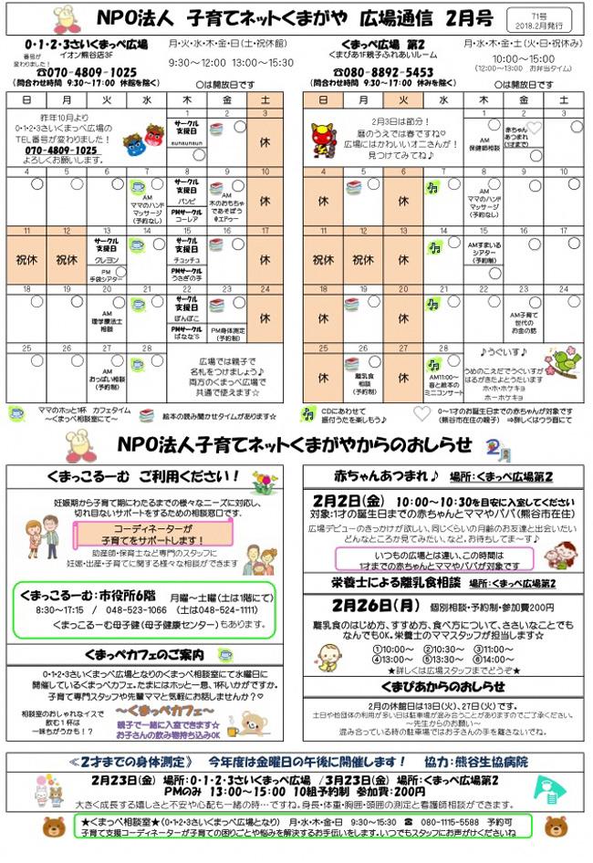 くまっぺ広場通信 2018年2月号