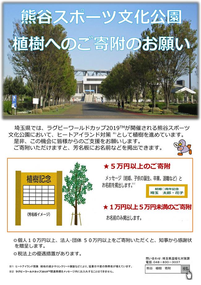 熊谷スポーツ文化公園の緑化に係るご寄附のお願い