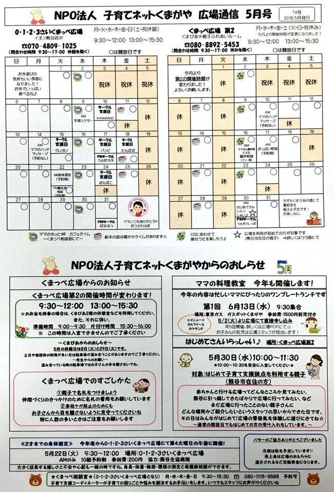 くまっぺ広場通信 2018年5月号