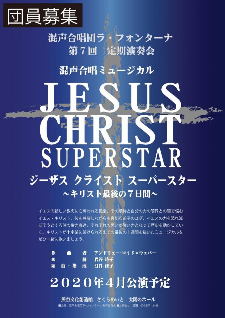 【団員募集】2020年4月公演予定!混声合唱団ラ・フォンターナ