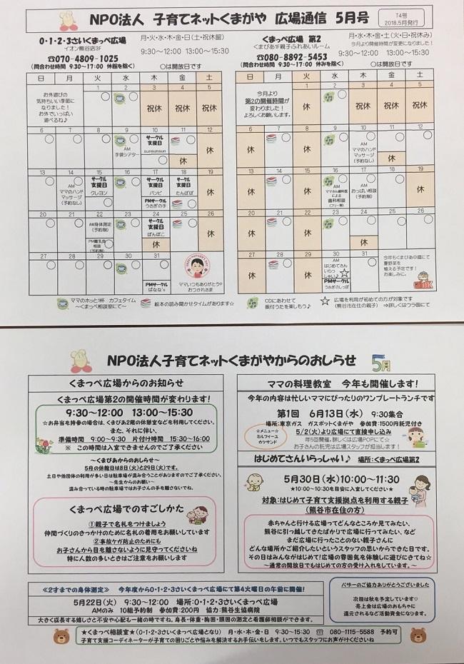 くまっぺ広場通信 2018年6月号