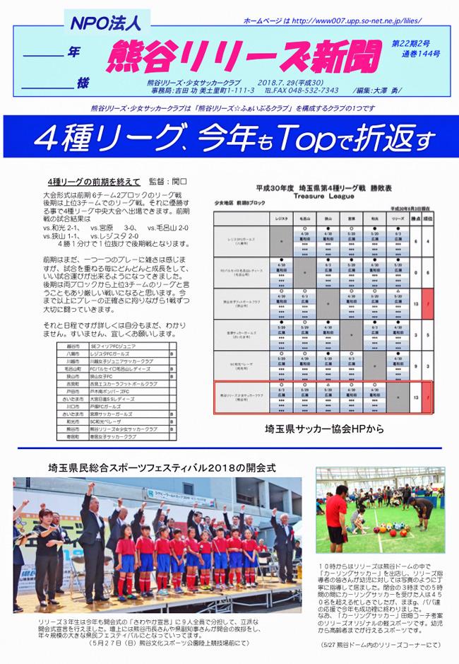 熊谷リリーズ新聞 7月29日号(第22期2号)