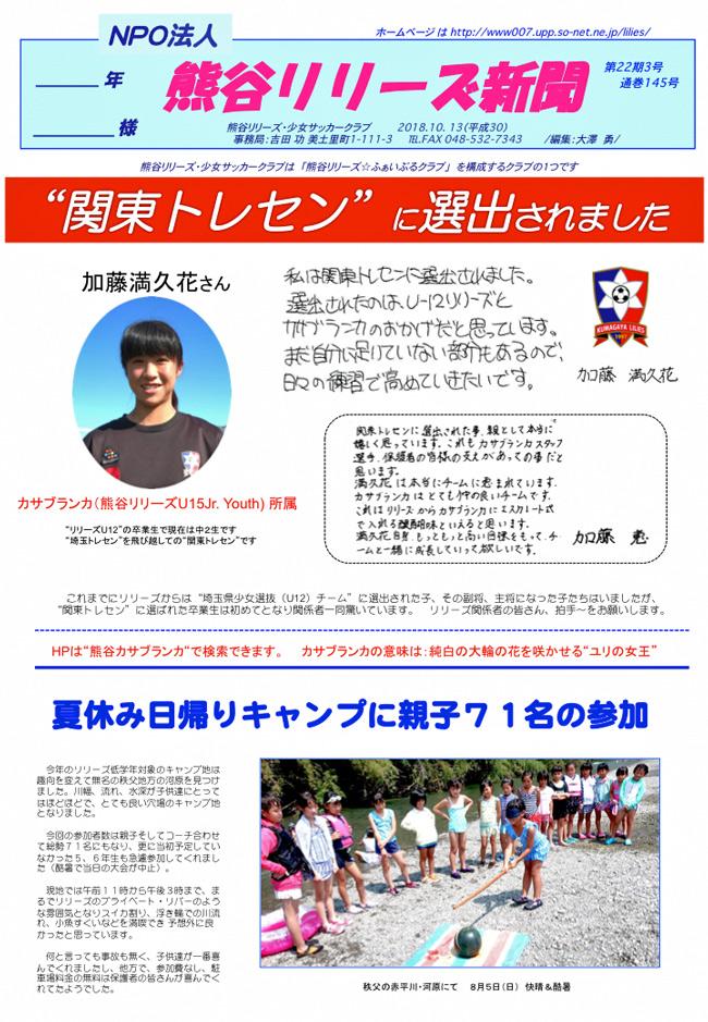 熊谷リリーズ新聞 10月13日号(第22期3号、通巻145号)