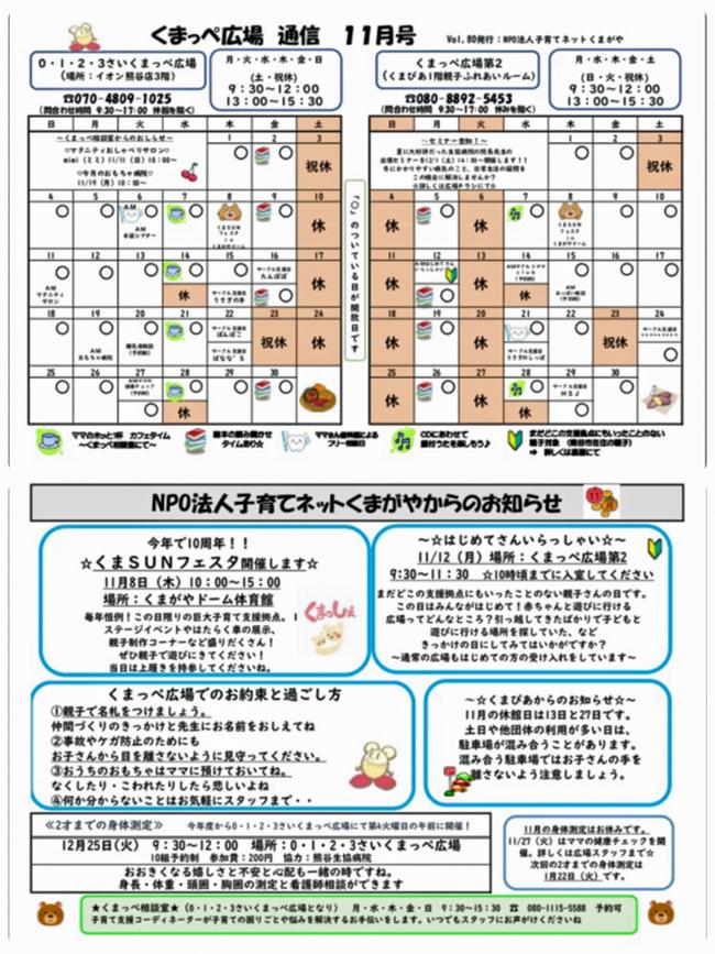2018年11月号 くまっぺ広場通信