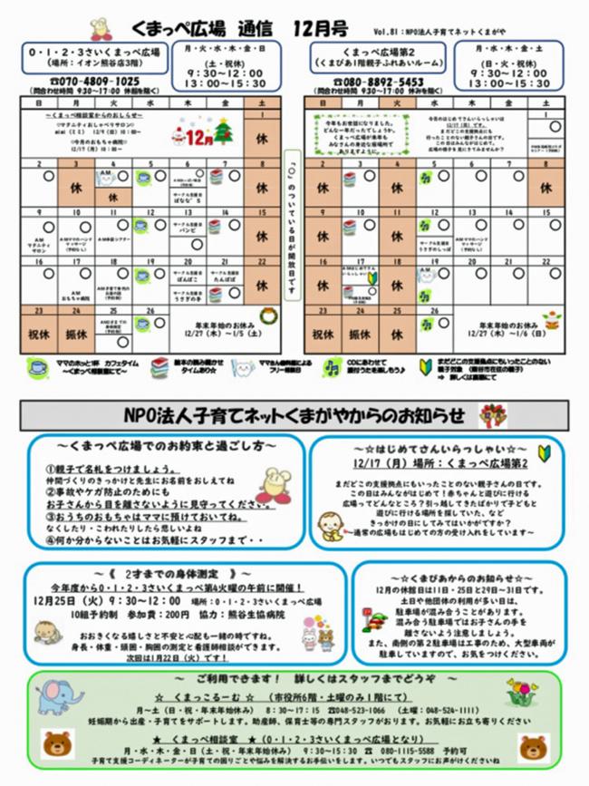 2018年12月号 くまっぺ広場通信