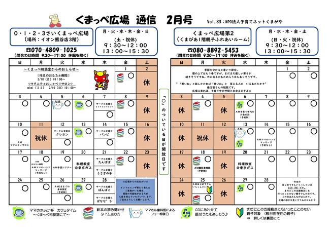 2019年2月号 くまっぺ広場通
