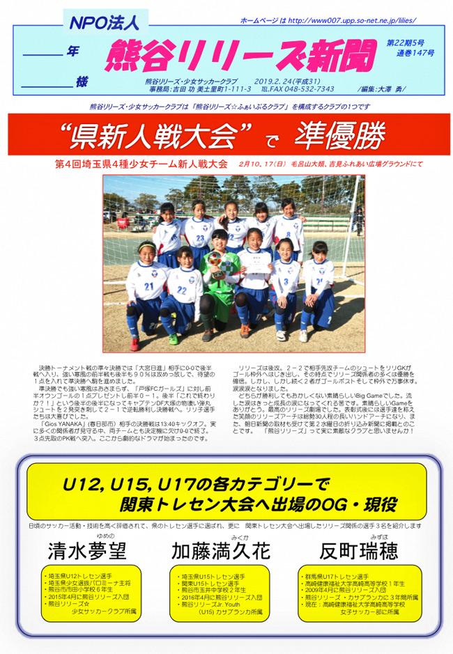 熊谷リリーズ新聞 2月24日号(第22期5号、通巻147号)