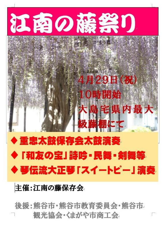 江南の藤祭り