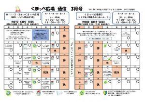 2019年3月くまっぺ広場通信