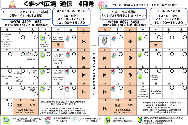 2019年4月くまっぺ広場通信