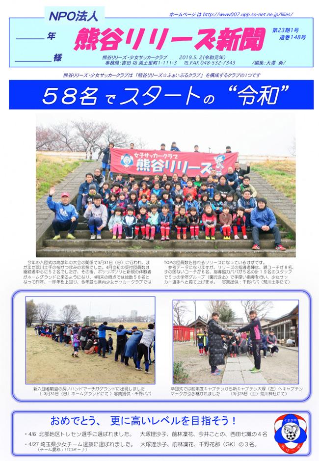 熊谷リリーズ新聞 5月2日号(第23期1号、通巻148号)