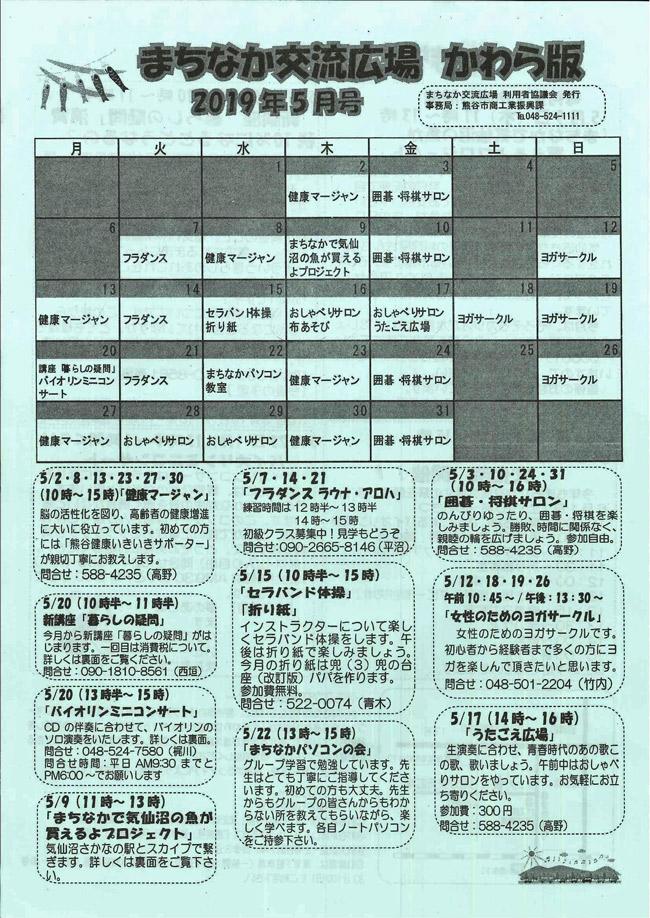 まちなか交流広場 かわら版2019年5月