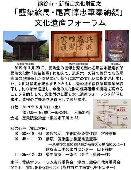2019.6.8「藍染絵馬・尾高惇忠筆奉納額」文化遺産フォーラム
