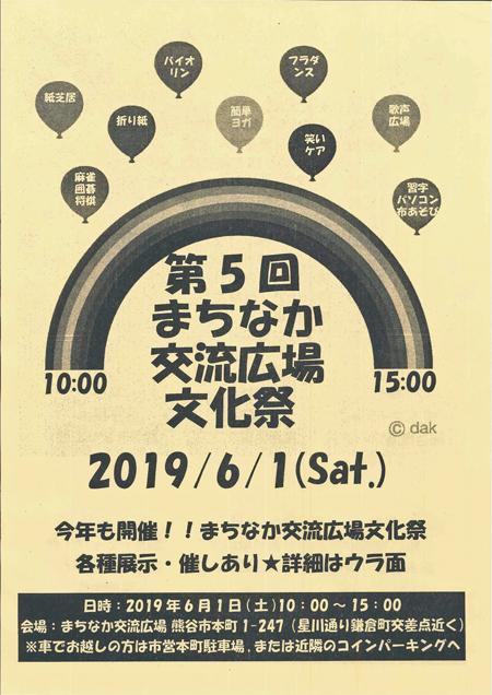 2019.6.1 第5回まちなか交流広場 文化祭