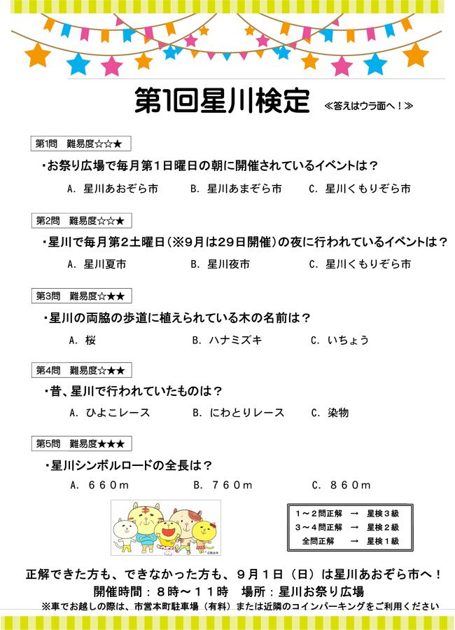 2019.9.1星川あおぞら市