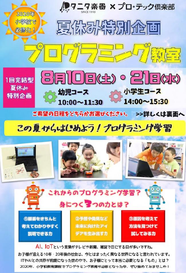 2019.8.10/8.21夏休み特別企画!プログラミング体験教室