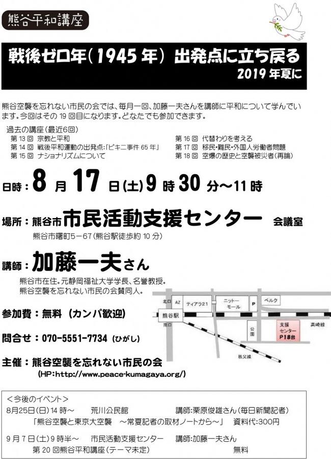 2019.8.17 熊谷平和講座 第19回 戦後ゼロ年(1945年)出発点に立ち戻る 2019年夏に