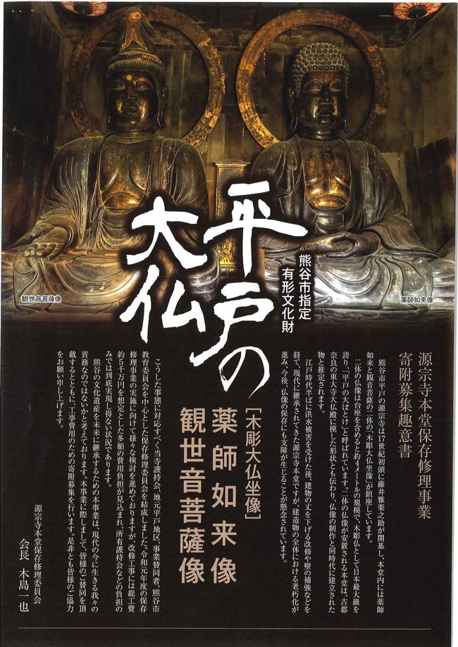 【募金】源宗寺本堂保存修理事業寄附金
