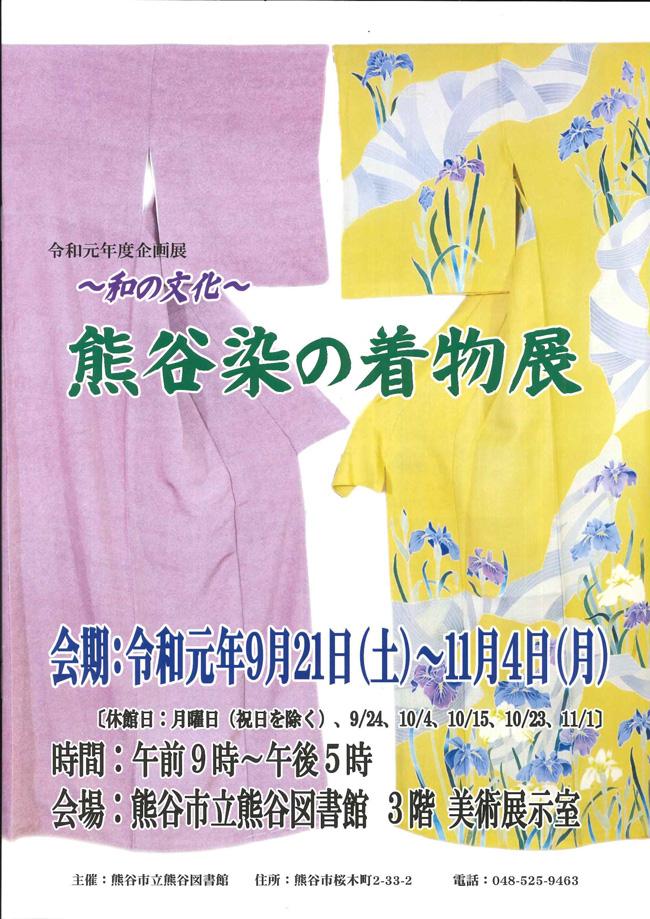 2019.9.21-11.4~和の文化~熊谷染の着物展