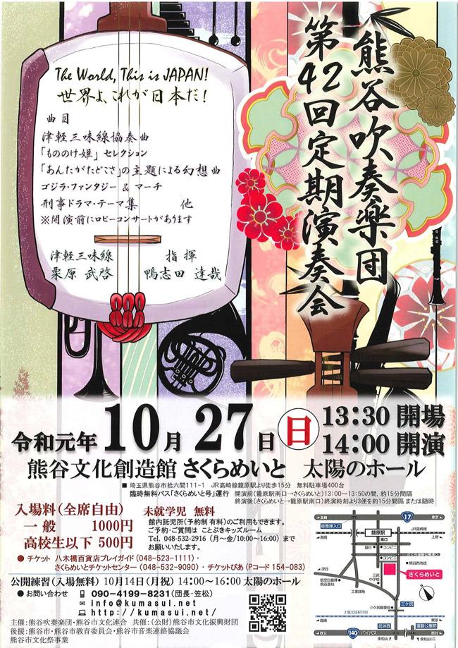 2019.10.27熊谷吹奏楽団 第42回定期演奏会