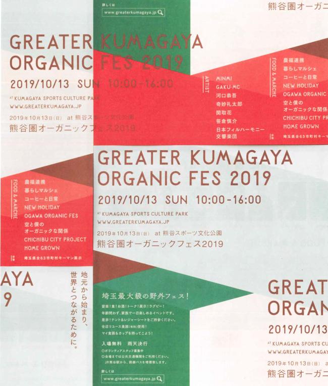 2019.10.13熊谷圏オーガニックフェス2019