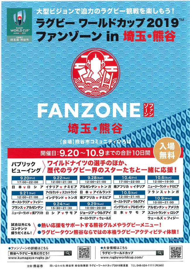 2019.9.20~10.9ラグビーワールドカップ2019(TM)ファンゾーンin埼玉・熊谷