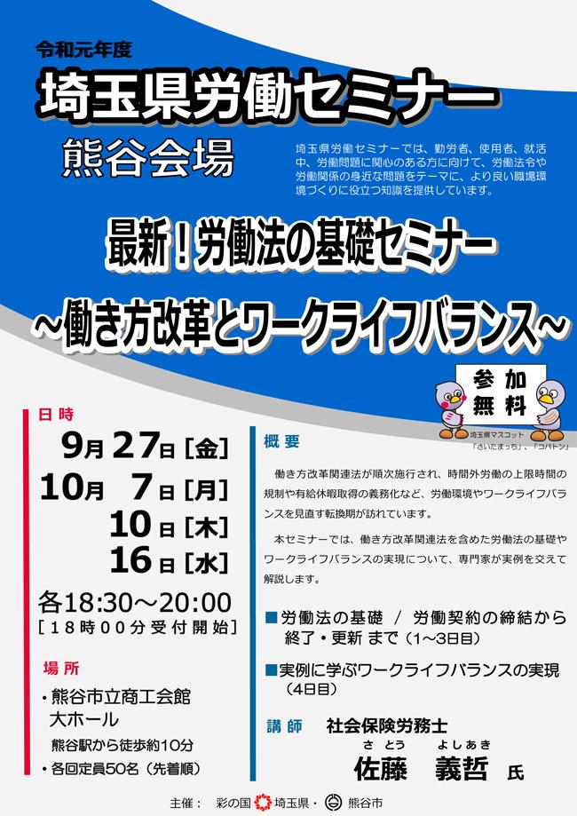 2019.9.27/10.7/10.10/10.16埼玉県労働セミナー