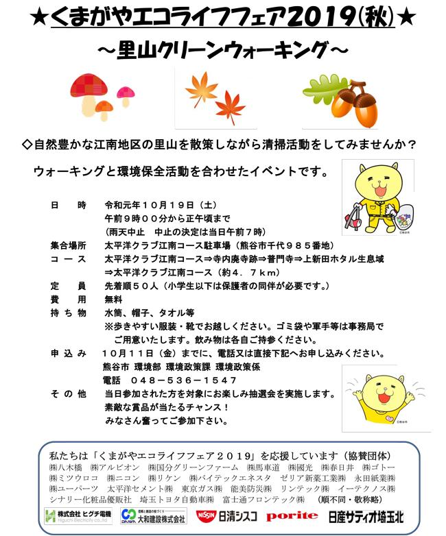 【要申込10/11〆切】2019.10.19くまがやエコライフフェア2019(秋)★~里山クリーンウォーキング~