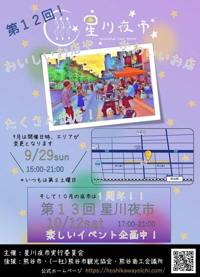 2019.9.29星川夜市