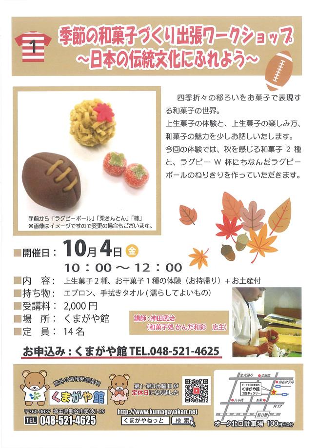 2019.10.4季節の和菓子づくりワークショップ~日本の伝統文化にふれよう~