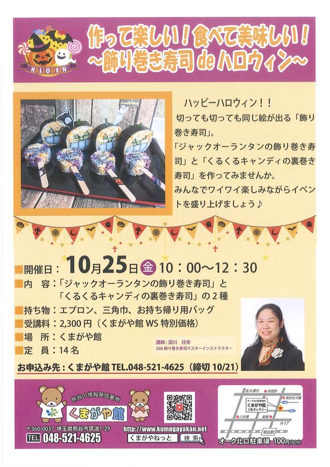 【要申込10/21〆切】2019.10.25飾り巻き寿司~ハロウィン~