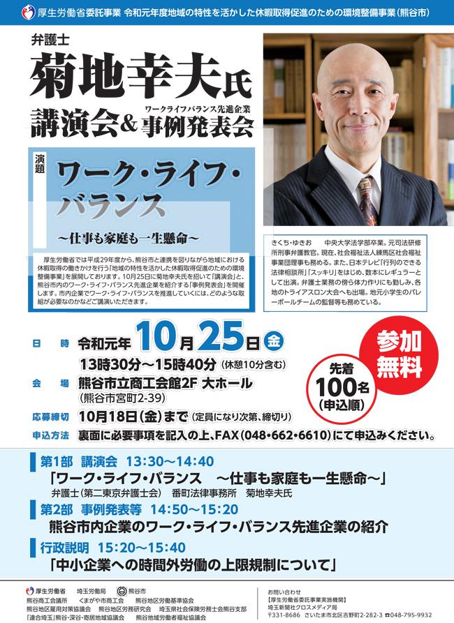 【要申込10/18〆切】2019.10.25菊地幸夫氏による「ワーク・ライフ・バランス」に関する講演会を開催します!