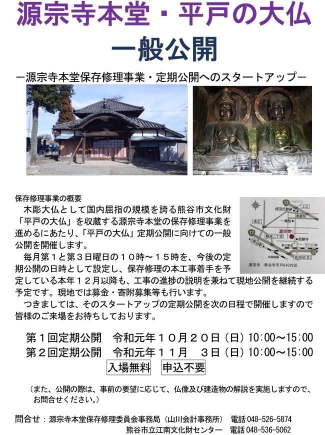 2019.10.20/11.03源宗寺本堂・平戸の大仏一般公開