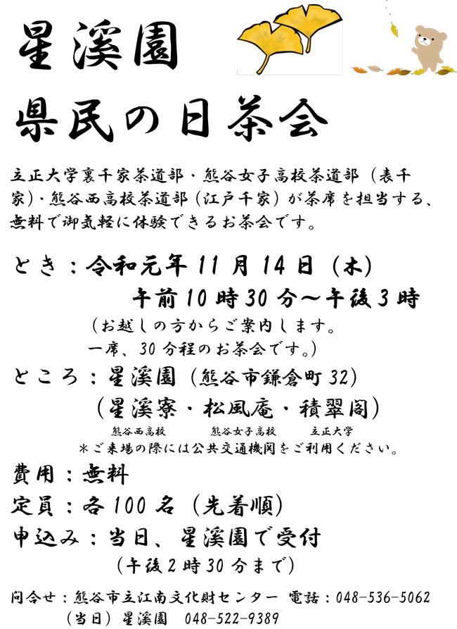 2019.11.14星渓園県民の日茶会