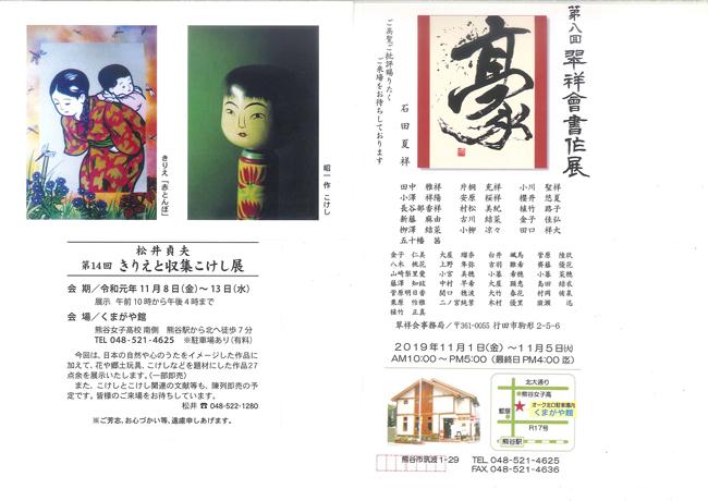 2019.11.8-13第14回きりえと収集こけし展