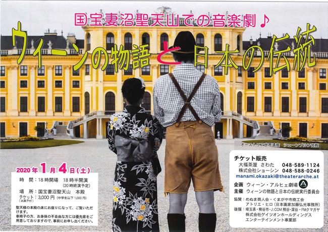2020.1.4.ウィーンの物語と日本の伝統
