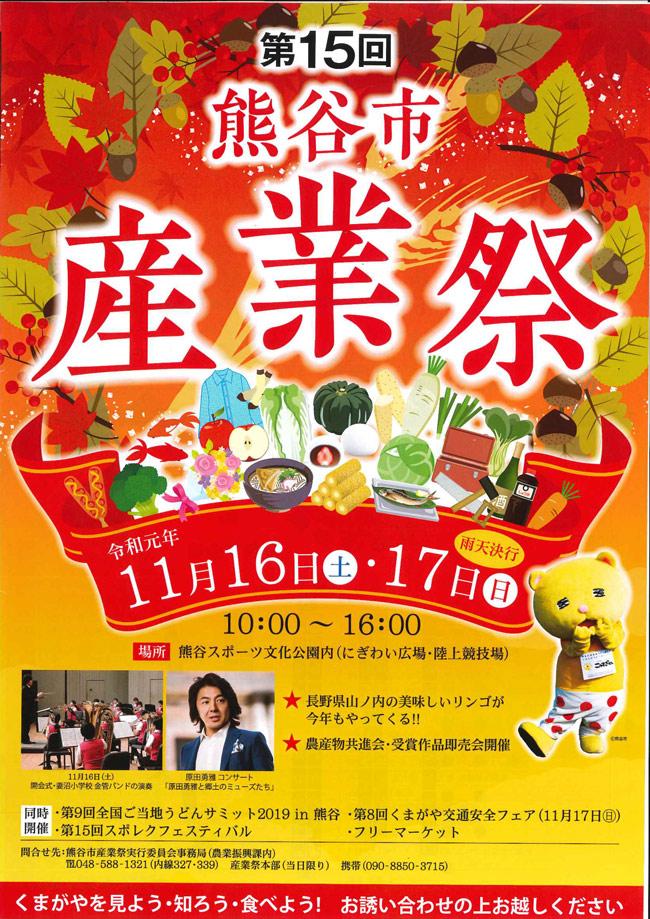 2019.11.16-17第15回熊谷市産業祭