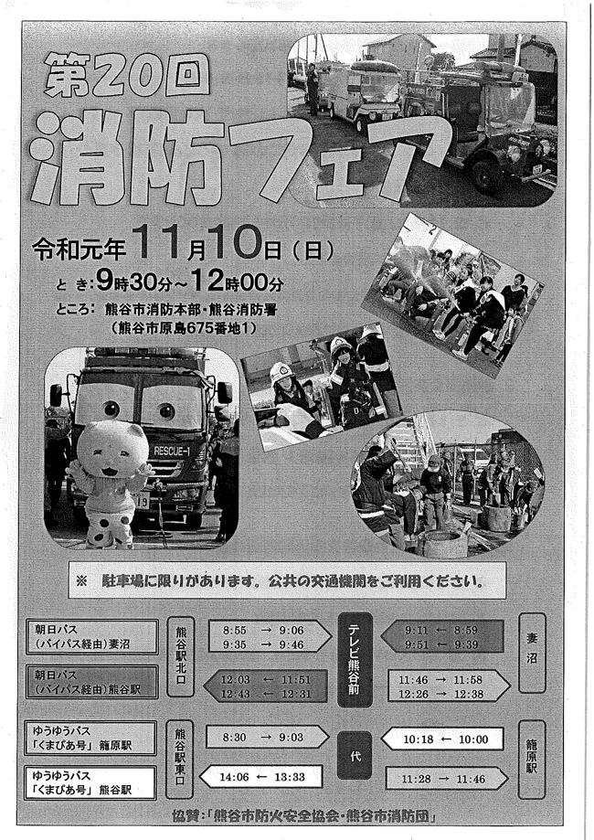 2019.11.10第20回消防フェア