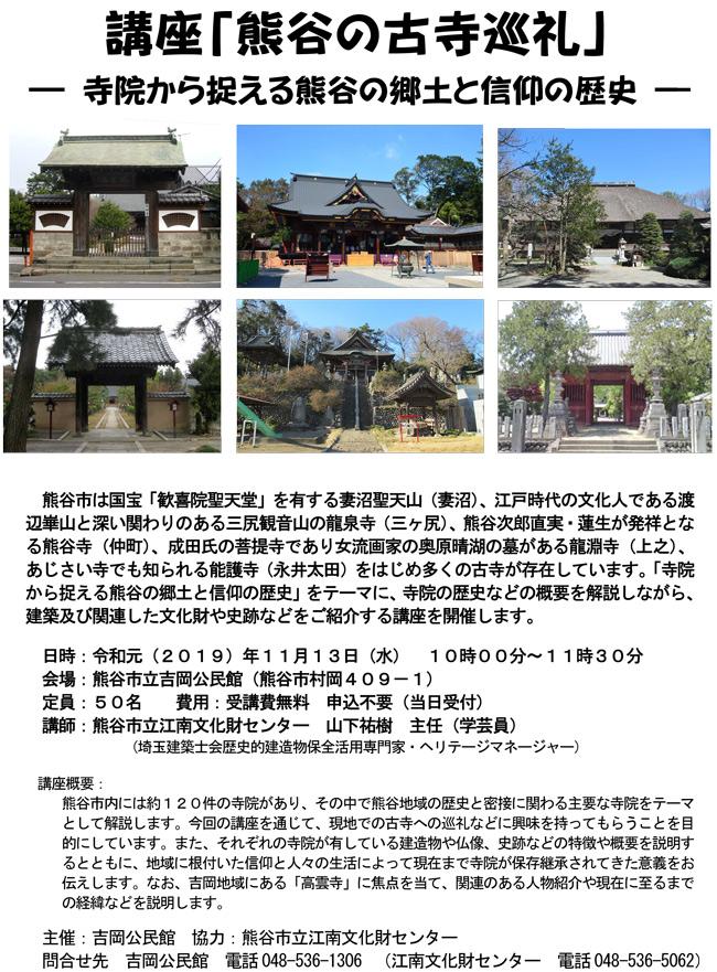 2019.11.13講座「熊谷の古寺巡礼」