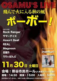 2019.11.30 OSAMU'S LIVE 飛んで火に入る秋の風 ボーボー!