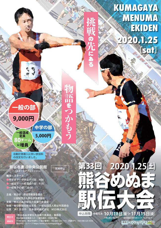 【11/15〆切】2020.1.25第33回熊谷めぬま駅伝大会